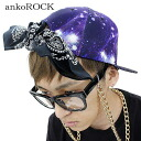 ankoROCK purple grape galaxy bandana back chief / men's space handle of cap Lady's Cosmo pattern chief flamboyance baseball chief individual cap bandana cap handle of galaxy handle of hat Milky Way handle of purple space handle of street cap space handle of brand clothes
