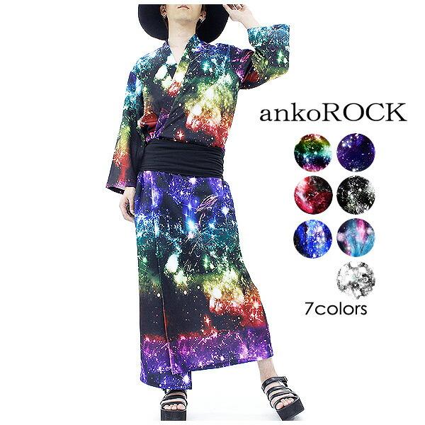 ankoROCKギャラクシー浴衣/4色展開レインボー紫水色黒/メンズ宇宙柄浴衣