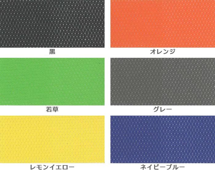 【暑さ対策】カラーメッシュシート:四方ハトメタイプ【巾186cm×
