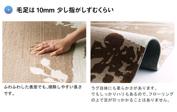 毛足は10mm 少し指がしずむくらい