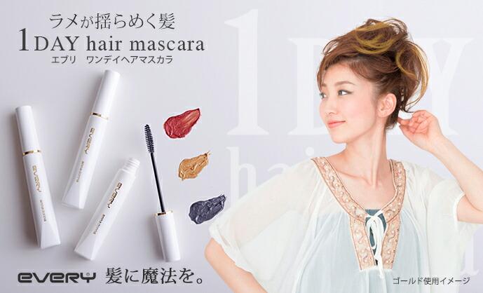 1DAY hair mascara エブリ ワンデイヘアマスカラ