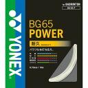 ○ YONEX (Yonex) BG65 power white 200 m BG 65P-2