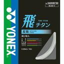 ○ YONEX (Yonex) Fei Chen Tan white 200 m BG 68TI-2