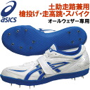 -ASICS dirt approach road for both: Javelin and high jump track and field spike shoes タイガーパウ Japan TFP338 unisex
