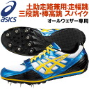 -ASICS dirt approach road for both: long jump, triple jump and pole vault track and field spike shoes タイガーパウ Japan TB TFP339 unisex