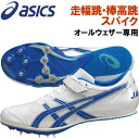 -ASICS long jump and pole vault track and field spike shoes LJ-Japan TFP345 unisex