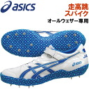 -ASICS high jump track and field spike shoes HJ-Japan (R) TFP348 unisex