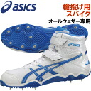 -ASICS Javelin track and field spike shoes JT-JAPAN TFP349 unisex