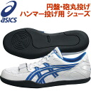 -ASICS discus, shot put and hammer throw Athletics shoe throwing JAPAN-AR TFT368 unisex