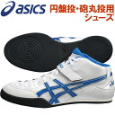-ASICS discus throw and shot put for the track and field shoes SD-JAPAN TFT370
