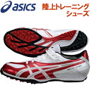 -ASICS track and field shoes SP-TR 2 TJR510 unisex