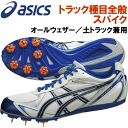-ASICS track events general athletics spikes shoes effort EF TTP506 unisex