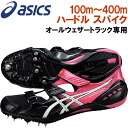 -ASICS 100 m to 400 m hurdles track and field spike shoes サイバーブレイド FX3 TTP795 unisex