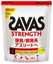 ◇The bus (SAVAS) the bus strike length vanilla taste (2.5 kg) CZ7319
