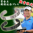 I send it out sequentially from 2013 professional player Matsuyama money title winner memory model phi ten DUO breath metal bangle <March 10>
