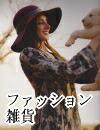 GRACE CONTINENTAL ファッション雑貨(グレースコンチネンタル ファッション雑貨)
