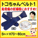 "■ A pelvic belt (small size 70-80cm) for 1 Toko belt (S) ※ present 付可 ・"" pubic bone ache for pregnant woman of the trouble (とこちゃん belt / Rakuten / lower part of the body / pelvis)"