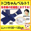"■ A pelvic belt (LL size 100-120cm) for 1 Toko belt (LL) ※ present 付可 ・"" pubic bone ache for pregnant woman of the trouble (Toko belt)"