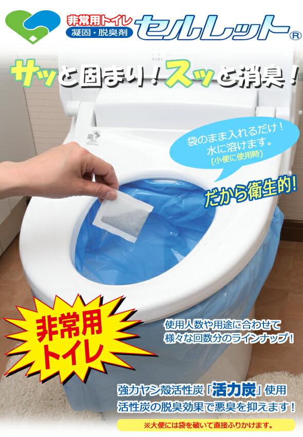 サッと固まり!スッと消臭!非常用トイレ《セルレット》