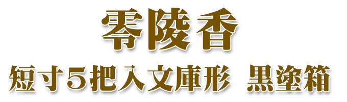永平寺でも使われているお線香・・・薫明堂「零陵香」 進物用 短寸5把入文庫形 黒塗樹脂箱