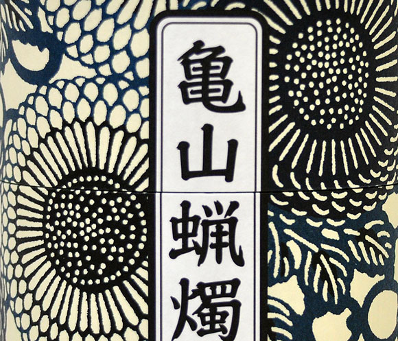 カメヤマローソク 10分ローソク「亀山五色蝋燭」