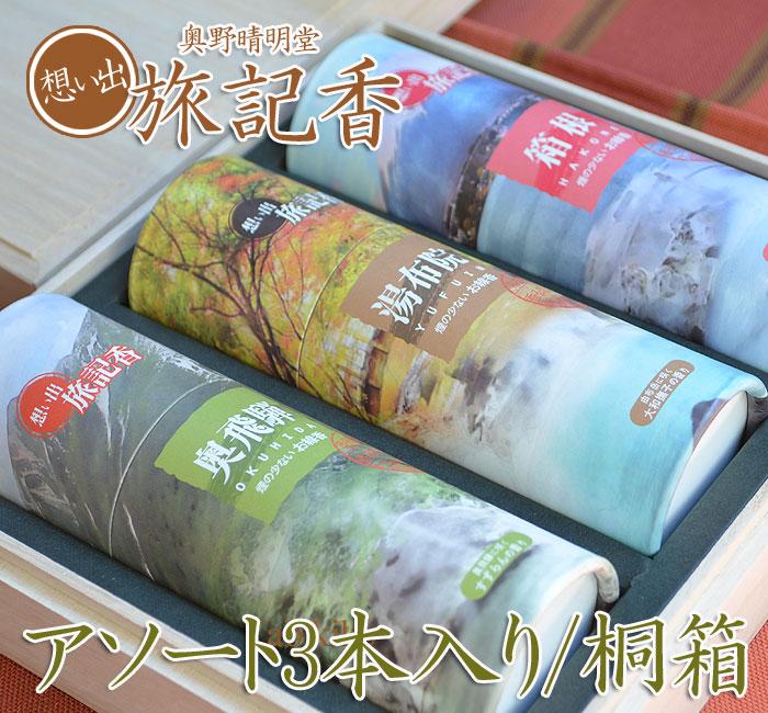 奥野晴明堂 想い出旅記香 奥飛騨 箱根 湯布院 花の香りのお線香 微煙