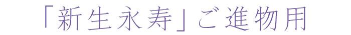 日本香堂「新生永寿シリーズ」