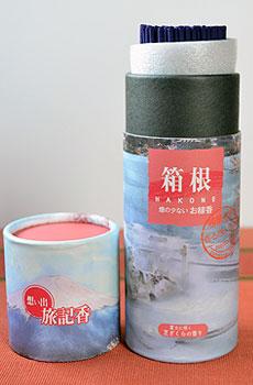 奥野晴明堂 想い出旅記香/箱根  花の香りのお線香 微煙 筒