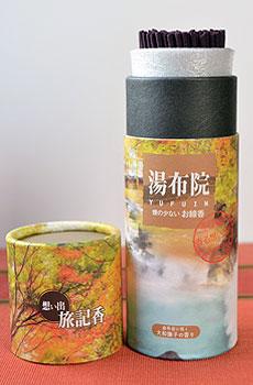 奥野晴明堂 想い出旅記香/湯布院 花の香りのお線香 微煙 筒