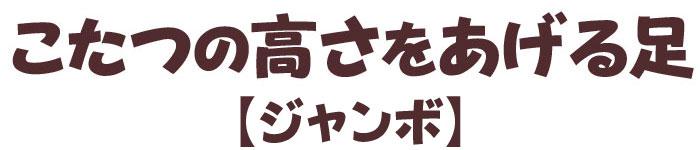 アイデア雑貨 スマイルキッズ こたつの高さをあげる足【ジャンボ】