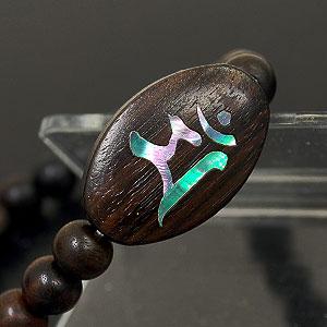 〜螺鈿(らでん)〜 干支別守り本尊梵字プレート付き腕輪念珠【卯】文殊菩薩