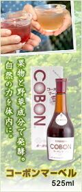 コーボンマーベル525ml