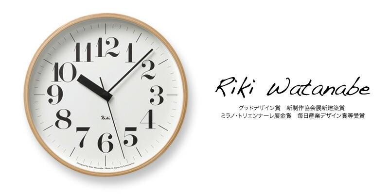 Lemnos RIKI CLOCK【リキクロック レムノス グッドデザイン賞 掛け時計 壁掛時計 インテリア 結婚祝い 引越祝い 新築祝い】