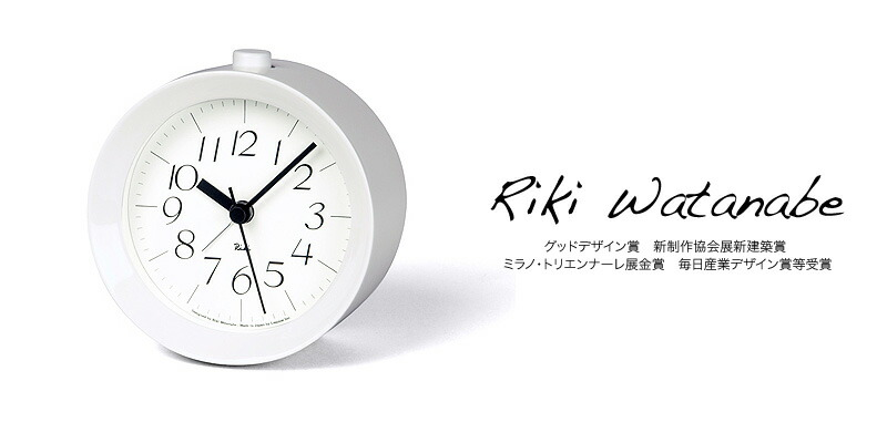 Lemnos RIKI ALARM CLOCK【アラームクロック 目覚まし時計 目覚し時計 インテリア 結婚祝い 引越祝い 新築祝い】