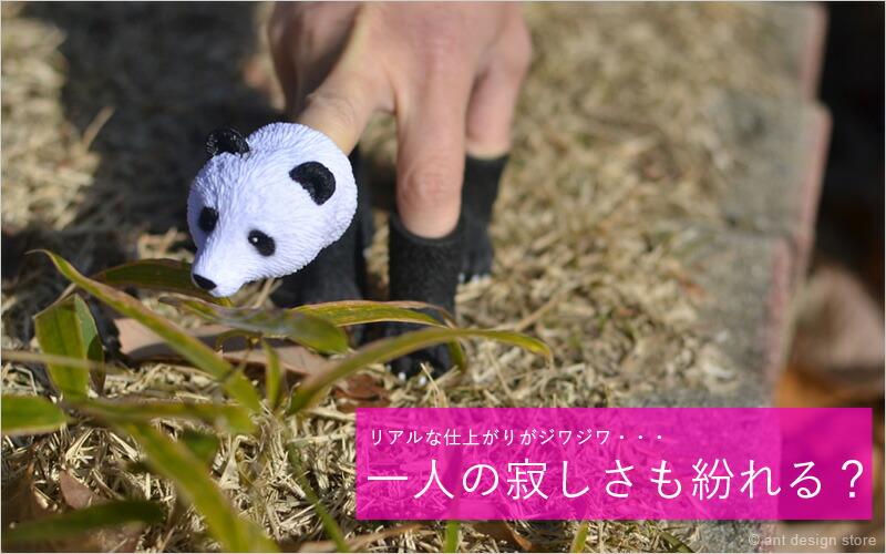 アクータメンツ フィンガーパンダ 指人形 フィンガーパペット 指人形 セット パペット 人形 パンダ グッズ 動物 アニマル 雑貨 おもしろ かわいい