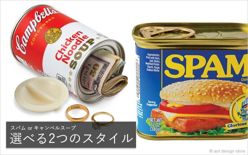 セーフティーカン キャンベル / スパム 貴重品入れ セーフティーボックス キャンベル缶 SPAM 貴重品ケース ボックス キャンベルスープ 小物入れ