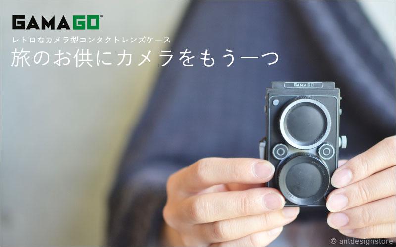 ガマゴ カメラ型コンタクトレンズケース コンタクト 洗浄 コンタクトレンズ ケース ケア用品 カメラ トラベルグッズ レトロ 旅行 便利グッズ GAMA-GO GAMAGO