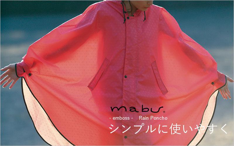 mabu レインポンチョ マブ マブワールド レインコート 雨具 携帯 カッパ エコ 梅雨 雨 アウトドア デザイン 服飾雑貨