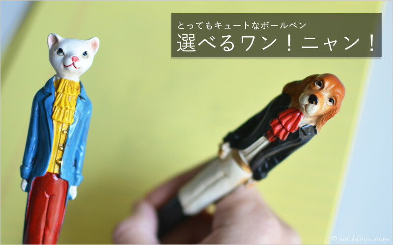 ウェルブレッドボールペン ドッグ / キャット 犬 猫 いぬ ねこ ペン 正装 文房具 ステーショナリー 筆記具 ボールペン おしゃれ ボールペン おもしろ プレゼント 女の子 男の子 文房具 ペット 召使い かわいい