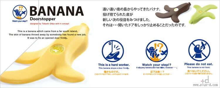 アッシュコンセプト バナナドアストッパー 完熟バナナ【h concept 大庭 崇 Takashi Ohba ドアストッパー ストッパー インテリア雑貨】
