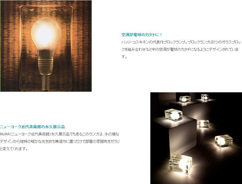デザインハウス・ストックホルム ミニブロックランプ 【Design House Stockholm MoMA モマ ニューヨーク近代美術館 照明 間接照明 ランプ ライト】