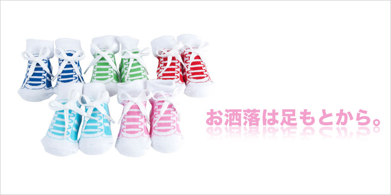Present Time ベビーソックスシューズ 【プレゼント・タイム 赤ちゃん 靴下 ソックス ベビー用品 雑貨 出産祝い】