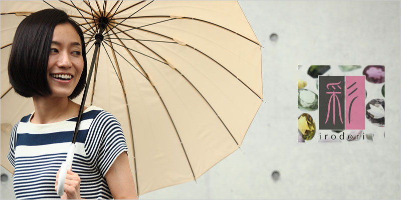 mabu 超軽量16本骨傘 彩 (長傘)  【irodori マブ マブワールド 傘 和傘 雨傘 かさ エコ ギフト 服飾雑貨】