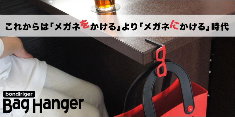sceltevie メガネのバッグハンガー 【セルテヴィエ Bag Hanger Glasses 眼鏡 卓上用スタンド iPhone スマートフォン アクセサリー 服飾雑貨 雑貨 ギフト】