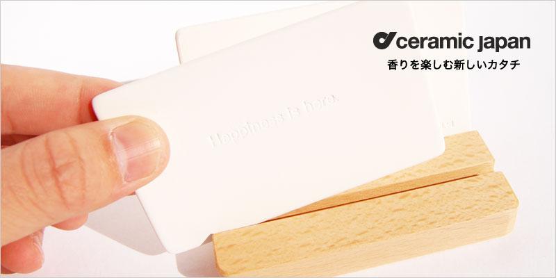 Ceramic Japan カードディフューザー ダブル【Card Diffuser double セラミックジャパン 香りプレート ディフューザー 携帯 アロマ 名刺立て 引き出物 結婚祝い ギフト】