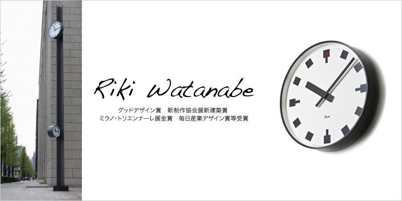 Lemnos 日比谷の時計 (掛け時計)【レムノス 掛け時計 壁掛時計 インテリア 結婚祝い 引越祝い 新築祝い】