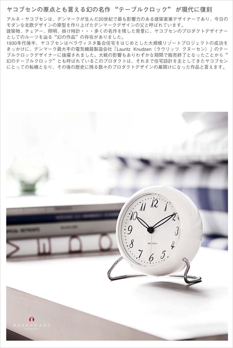 アルネ・ヤコブセン テーブルクロック 置き時計 ARNE JACOBSEN TableClock 置き時計 アラームクロック 目覚まし時計 インテリア 北欧デザイン デザイナーズ 時計アルネ・ヤコブセン ローマンクロック 掛け時計 ARNE JACOBSEN Wall Clock Roman 壁掛け時計 インテリア 北欧デザイン デザイナーズ クロック ウォールクロック 時計 モダン 建築