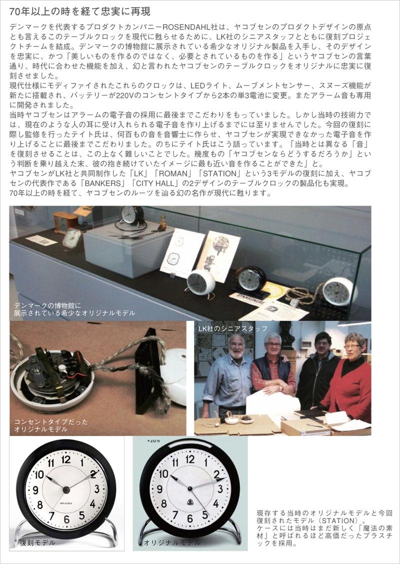アルネ・ヤコブセン テーブルクロック 置き時計 ARNE JACOBSEN TableClock 置き時計 アラームクロック 目覚まし時計 インテリア 北欧デザイン デザイナーズ 時計