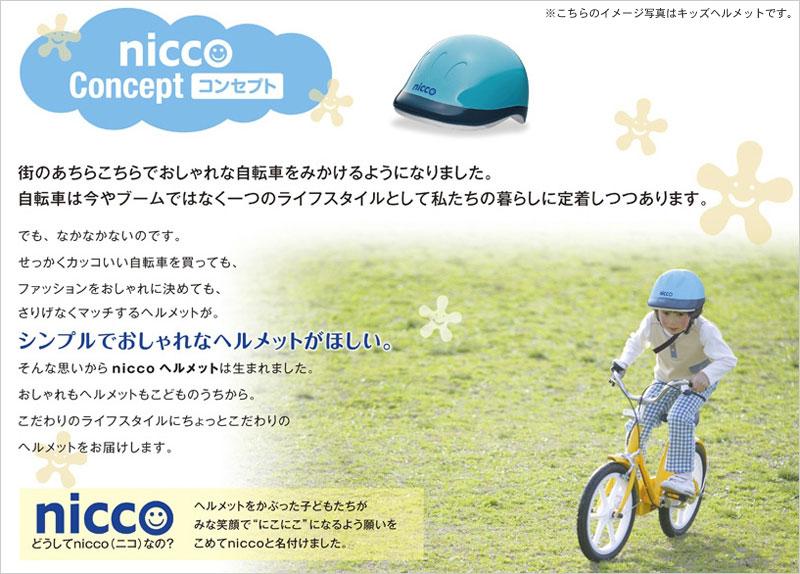nicco ベビーヘルメット