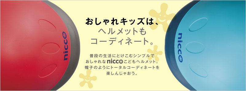 nicco ベビーヘルメット ヘルメット ニコ 子供 乳幼児 赤ちゃん ベビー キッズ 自転車 三輪車 クミカ工業 サイクルヘルメット デザイナーズ メット ニッコ ファーストヘルメット 通園用 ベビー用品 安全帽子